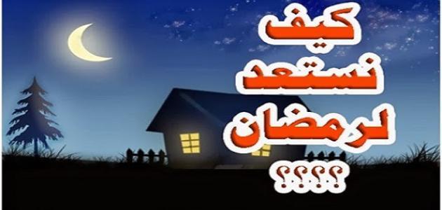 كيف نستعد لاستقبال شهر رمضان