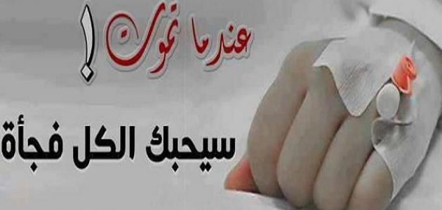 384184b205888 خواطر حزينة عن الدنيا - موضوع