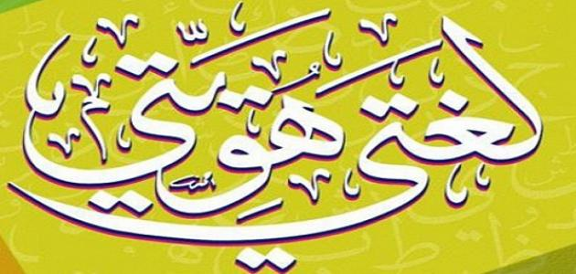 عبارات عن اللغة العربية 2