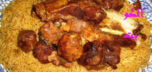 كيف تطبخ كبسة اللحم