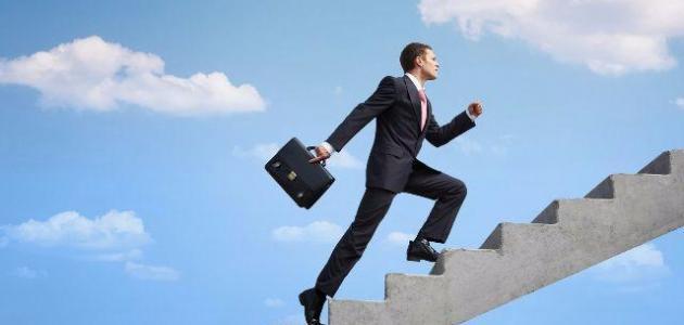 كيف الطريق إلى النجاح