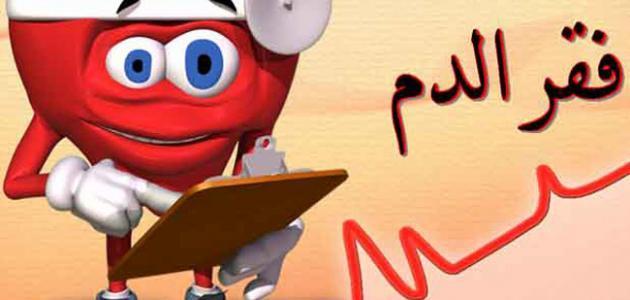 كيف أعالج فقر الدم عند الأطفال