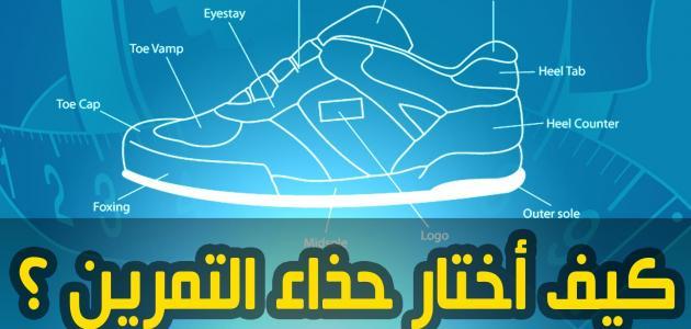 كيف أختار الحذاء الرياضي المناسب