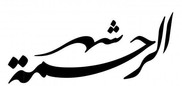 بمناسبة حلول شهر رمضان