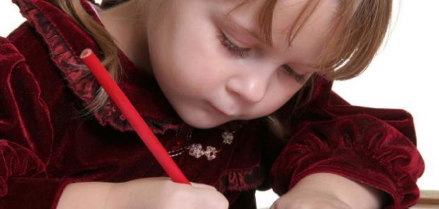كيف أعلم طفلي الكتابة