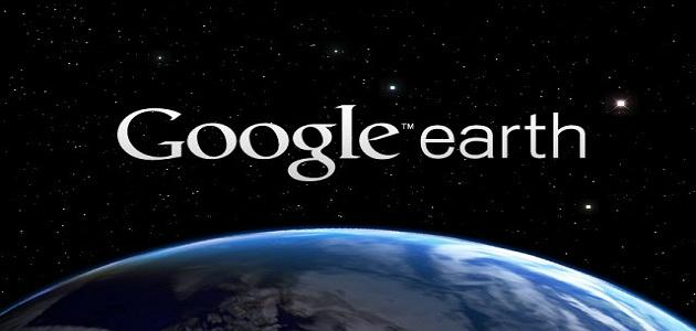تثبيت جوجل إيرث