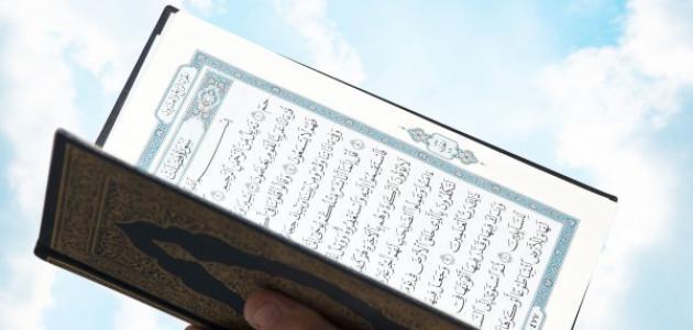 كيف تتعلم قراءة القرآن بطريقة صحيحة