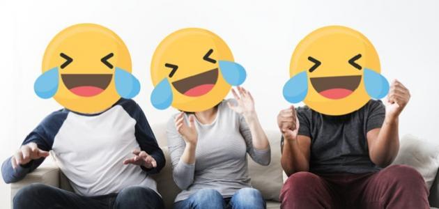 كيف تضحك الناس