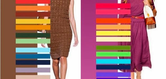 تنسيق ألوان الملابس