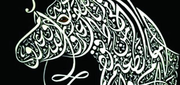 تعريف الخط العربي
