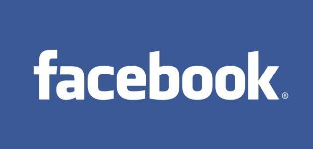 شرح كيفية التعامل مع الفيس بوك
