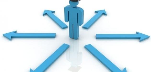كيف تختار مهنة المستقبل