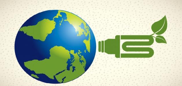 وسائل المحافظة على البيئة