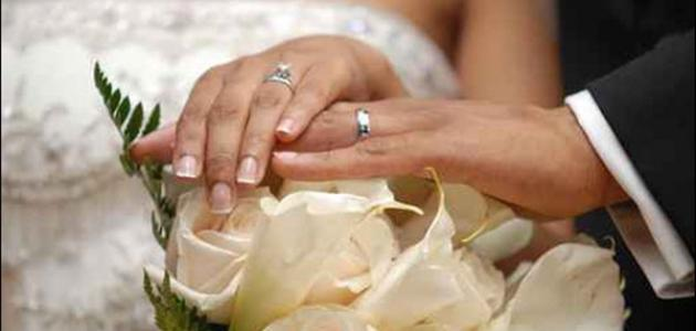 تعريف الزواج