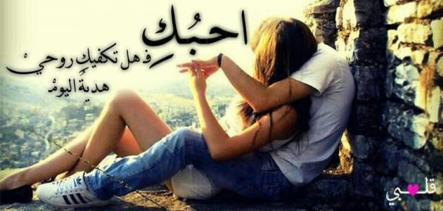 كلمات حب جميلة للحبيب