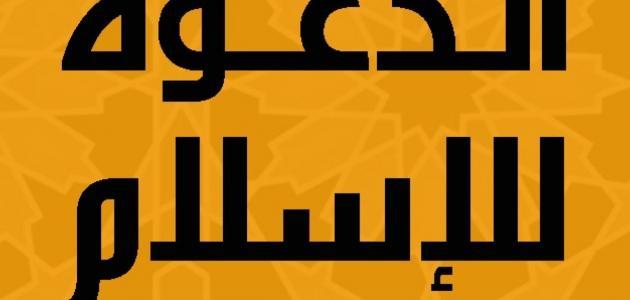 الدعوة إلى الإسلام