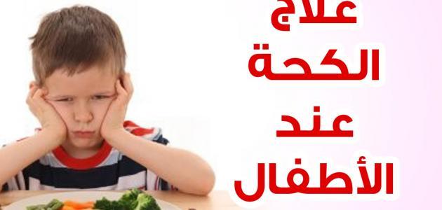 انواع و اسباب و علاج الكحة عند الاطفال
