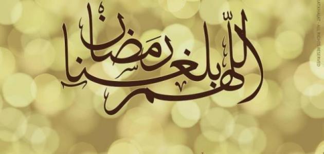 كلام عن شهر رمضان جميل