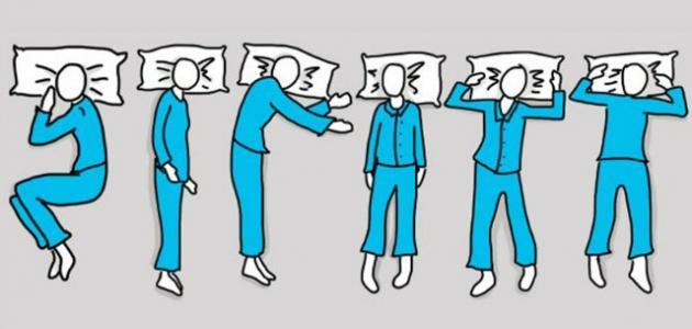 أنواع النوم