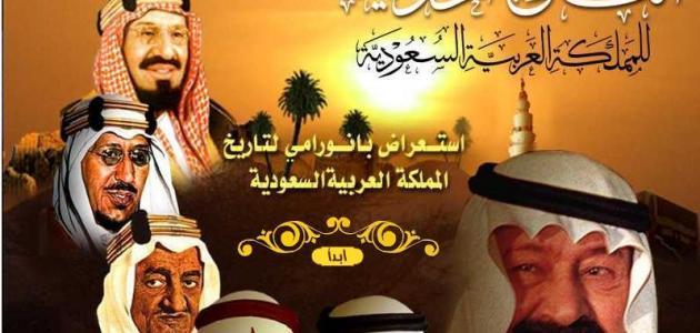 تاريخ المملكة العربية السعودية