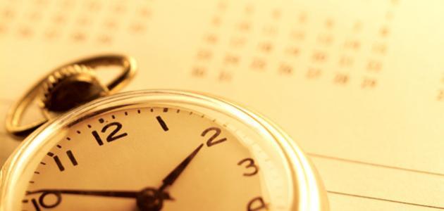 أهمية الوقت في حياة الإنسان موضوع