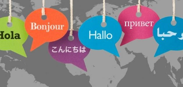 أصعب لغات العالم