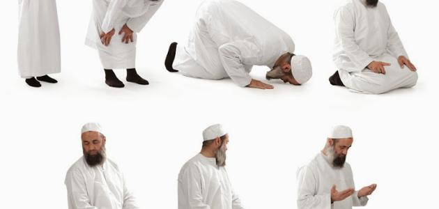 تعلم الصلاة بالتفصيل