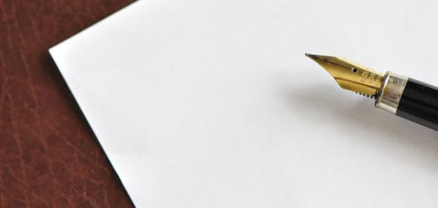 كيفية كتابة رسالة