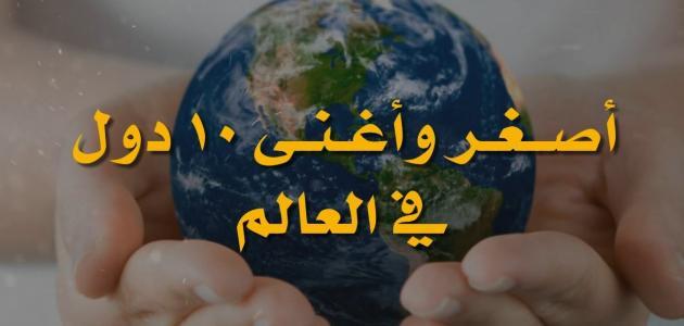 أصغر دول العالم