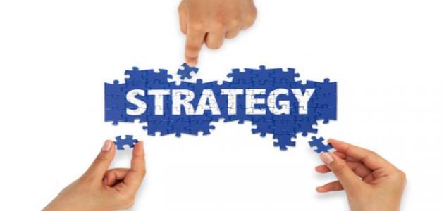 تعريف الاستراتيجية
