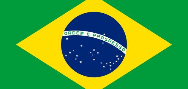 ما هي لغة البرازيل