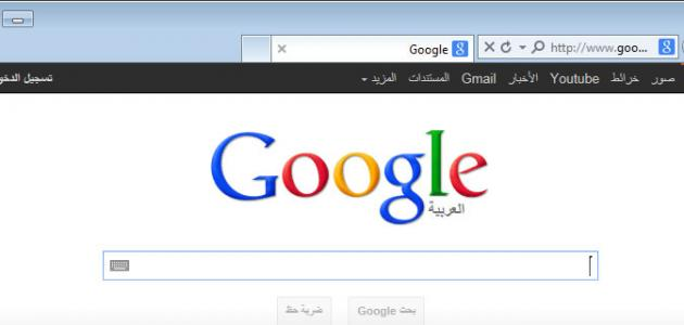 كيف تجعل جوجل على الصفحة الرئيسية