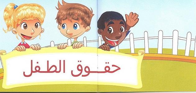 بنود اتفاقية حقوق الطفل