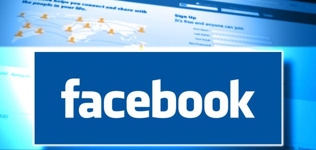 كيفية استخدام الفيس بوك