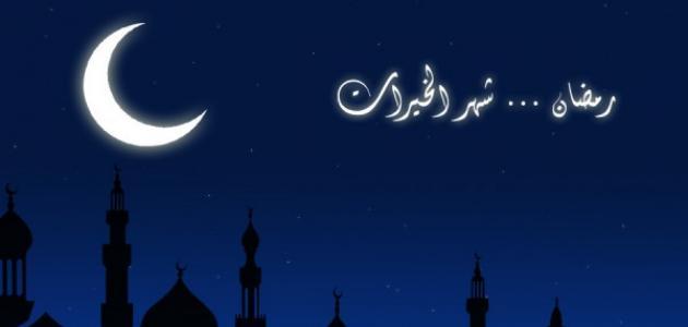 معلومات عن رمضان