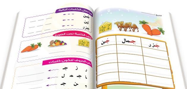 تعلم العربية للأطفال %D8%AA%D8%B9%D9%84%D9%85_%D8%A7%D9%84%D8%B9%D8%B1%D8%A8%D9%8A%D8%A9_%D9%84%D9%84%D8%A3%D8%B7%D9%81%D8%A7%D9%84
