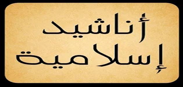 صور اناشيد اسلاميه مشاري العفاسي