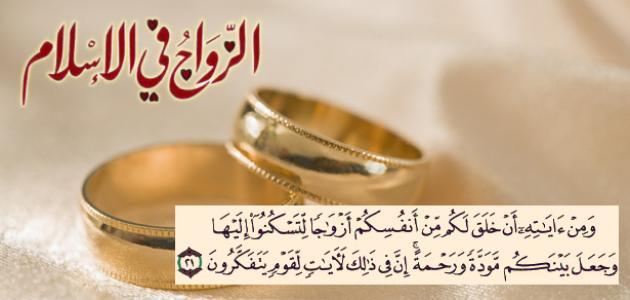 احكام الزواج في الاسلام