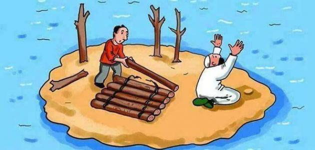 الفرق بين التوكل والتواكل الفرق_بين_التوكل_والتواكل