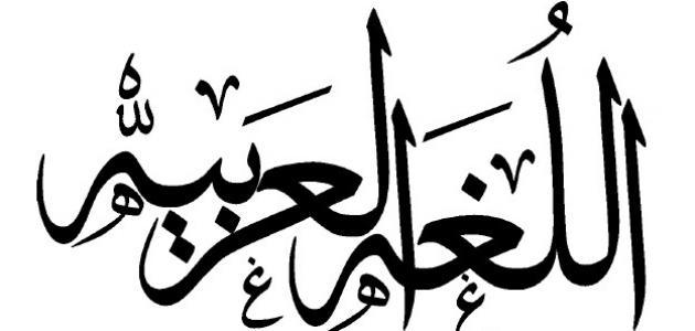 تقرير عن اللغة العربية