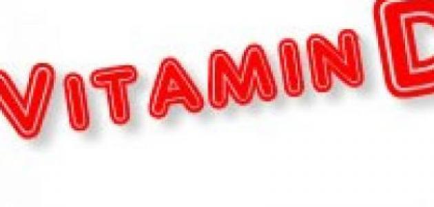 نقص فيتامين د عند الأطفال