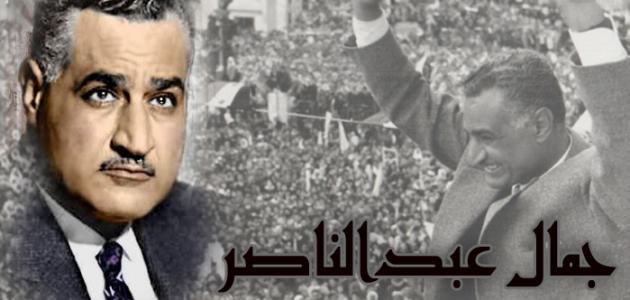 من هو جمال عبد الناصر