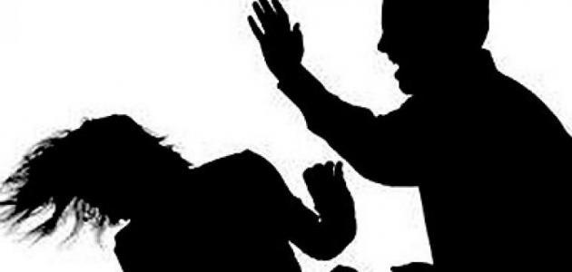 تعريف العنف الأسري