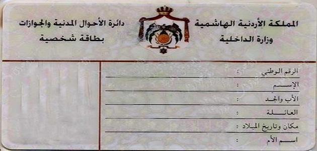 بطاقة تحقيق الشخصية