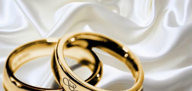 أقوال وحكم عن الزواج