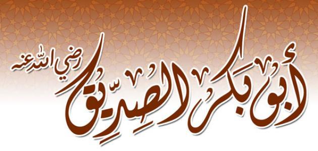 أول من أمر بجمع القرآن
