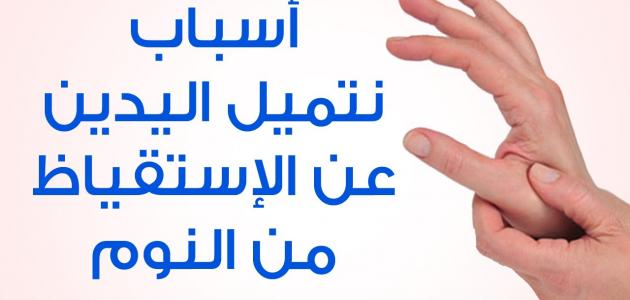 خدر اليدين والقدمين – أسبابها وطرق علاجها | منوعات | نافذة DW ...