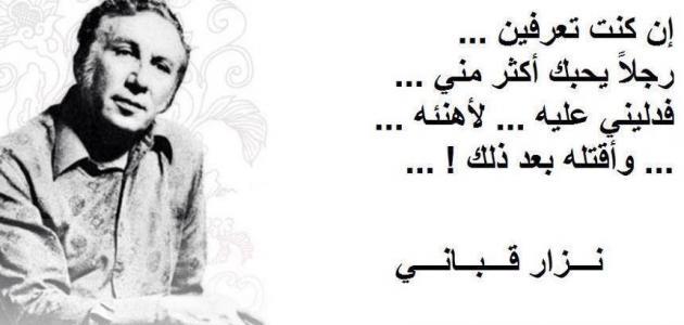 حياة الشاعر نزار القباني