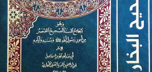 من هو الإمام البخاري