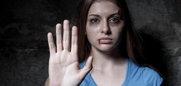 بحث عن العنف ضد المرأة